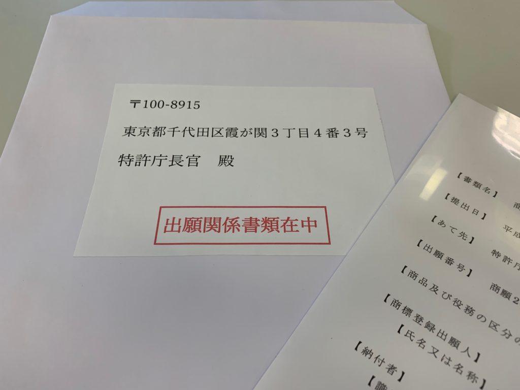 商標登録の郵送書類