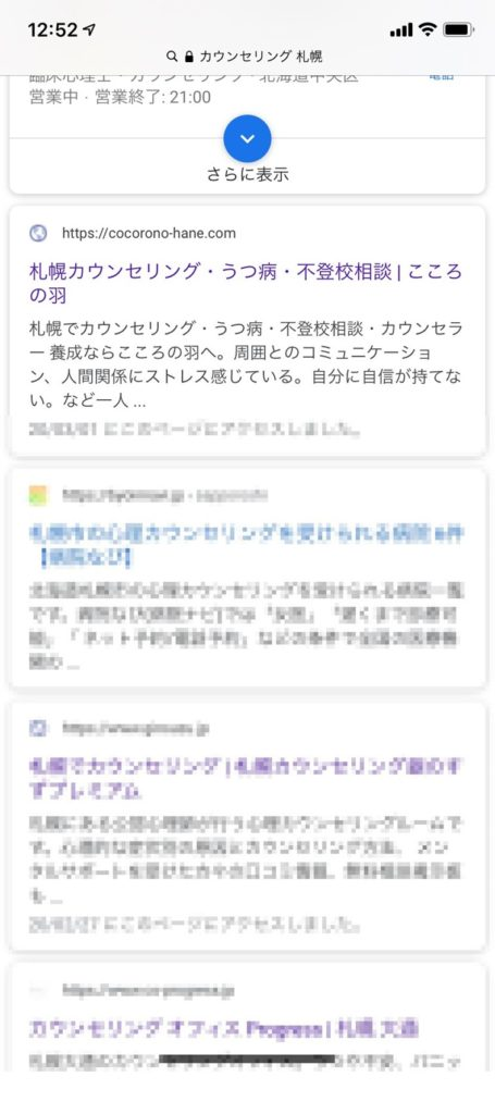 カウンセリング-札幌-検索順位