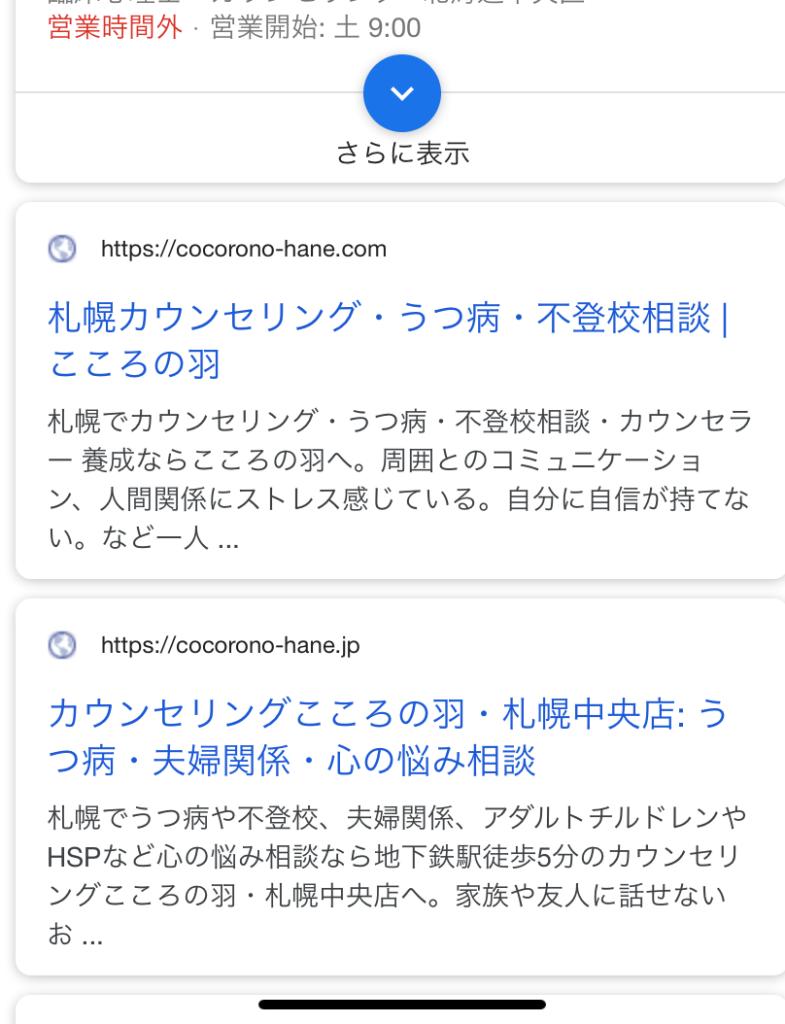 ウンセリングこころの羽-Google検索結果